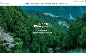 \企業・団体支援者様へ/東京マウンテン公式サイトにリンクバナーを1年間掲載!