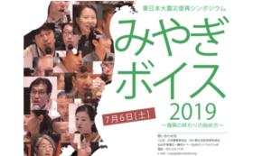みやぎボイス2019-福祉分野堪能コース(企業・団体様向け)