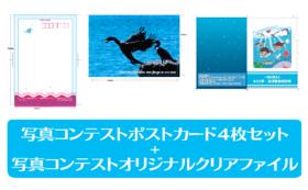 ポストカード4枚+クリアファイルセット