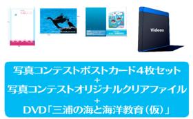 ポストカード4枚+クリアファイル+DVD「三浦の海と海洋教育(仮)」セット