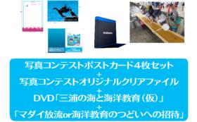 「10,000円のリターン」+「マダイ放流or海洋教育サミット(仮称)への招待」