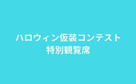 【企業様向け②】Tシャツ10枚&ハロウィンコンテスト特別観覧席