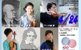 ヤンネ舘野企画コンサートプレゼント!