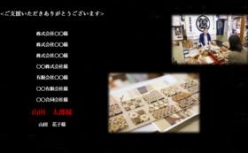 動画にお名前掲載コース<個人支援者様向け・大>