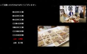 動画にお名前掲載コース<個人支援者様向け>