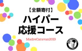 【全額寄付】ハイパー応援コース(寄付金控除対象)