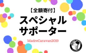 【全額寄付】スペシャルサポーター(寄付金控除対象)