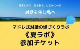 【限定15名】「夏ラボ」参加チケット+テキスト『マドレ式対話の場づくりの手引き』