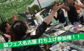 脳フェス名古屋、打ち上げ参加権!