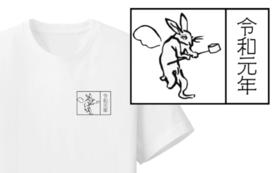 「クラファン限定!!」Tシャツとワッフル無料券3枚