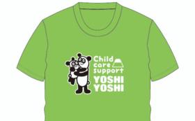 [もらって応援]よしよしオリジナルTシャツ(1枚)