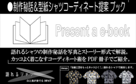 制作秘話&語れるシャツコーディネート提案ブック