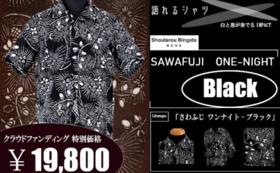 SAWAFUJI ONE NIGHT BLACK