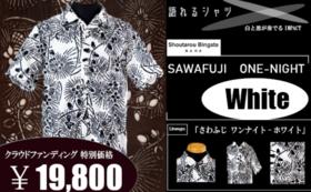 SAWAFUJI ONE NIGHT WHITE