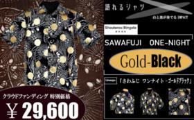 SAWAFUJI ONE NIGHT GOLD BLACK