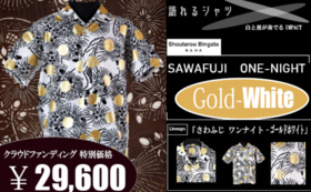 SAWAFUJI ONE NIGHT GOLD WHITE