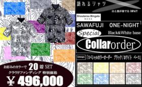 語れるシャツ:スペシャルカラーオーダー