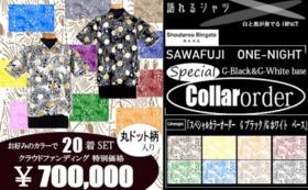 語れるシャツ:スペシャルカラーオーダー GOLD