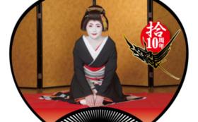 【花神楽・10周年記念】うちわ・記念Tシャツ