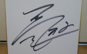 【限定5名】千葉ジェッツ 富樫勇樹選手(新発田市出身)のサイン入り色紙