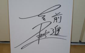 【限定5名】新潟県出身 佐藤優樹選手のサイン入り色紙