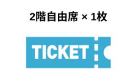 2階自由席 ご招待券 ×1枚
