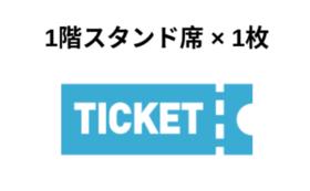 1階スタンド席 ご招待券 ×1枚