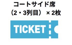 【先着140名様限定】コートサイド席(2・3列目)ご招待券 ×2枚(集合写真参加券付)