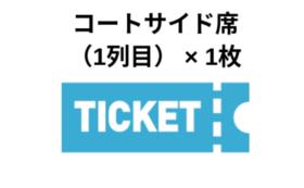 【先着80名様限定】コートサイド席(1列目)ご招待券 ×1枚