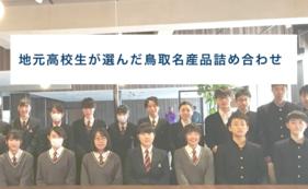 【地元高校生が選ぶ!】鳥取名産品詰め合わせ