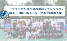 【ファンクラブにお得に加入!】BLUE BIRDS NEST会員 特別加入権
