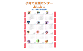 [企業さま向け]センター内のオリジナルカレンダーに社名明記