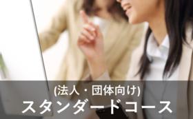【法人・団体向け】スタンダードコース 次世代の未来へ貢献!