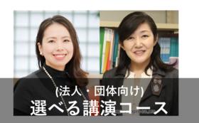 【法人・団体向け】選べる講演コース