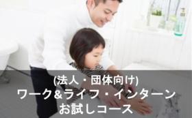 【法人・団体向け】企業向けワーク&ライフ・インターンお試しコース