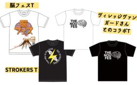 脳フェス2019Tシャツつき支援!