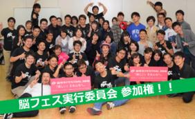 脳フェス名古屋 実行委員会参加権