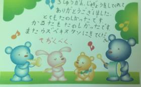 子供達からのお礼の手紙(ノーマル)