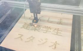 《自分の看板が欲しい方へ!》レーザーカッターを使って、オリジナルの看板を作ります!