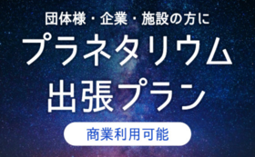 【 団体・企業・施設におすすめ 】100万の星空を持って出張します!商業利用も可能なプラン!( 静岡県内 )