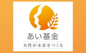 【I Club member】新規助成団体への授与式・報告会への無料参加