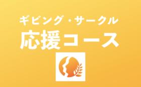 【活動応援サポーター】お気持ちコース