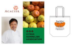 【柑橘ソムリエ立ち上げ応援コース】柑橘の魅力を感じてください!