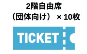 【団体向け(1組10名様まで)】2階自由席 ご招待券 × 10枚