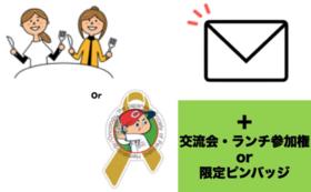 【10,000円コース】小児・AYAがんという病気を知ってみんなで支えよう