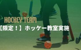 【限定体験】東京ヴェルディホッケーチームホッケー教室|200,000円
