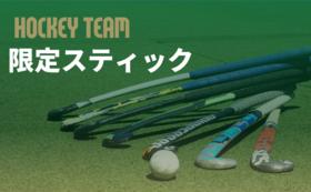 【限定品】東京ヴェルディホッケーチームのロゴ入りスティック|50,000円