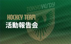 【特別ご招待】東京ヴェルディホッケーチーム活動報告会へのご招待|30,000円