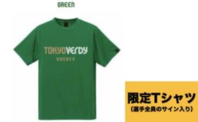 東京ヴェルディホッケーチームTシャツコース(全選手のサイン入り)|18,000円