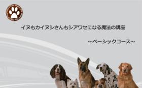 『イヌもカイヌシさんもシアワセになる魔法の講座』ベーシック・アドバンス両コース